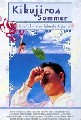 Kikujiros Sommer (DVD)
