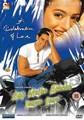 AAP MUJHE ACHCHE LAGNE LAGE   (DVD)
