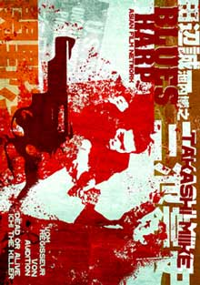 BLUES HARP (DVD) - Takashi Miike