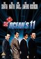 OCEAN'S 11  (SINATRA)  (DVD)