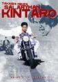 Salaryman Kintaro  (DVD)