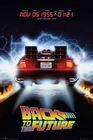 Back to the Future  -  Poster  -  Delorean
