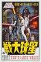 Star Wars Poster Hong Kong
