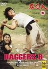 DAGGERS 8 (DVD)