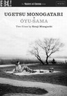 UGETSU MONOGATARI & OYU-SAMA (DVD)