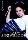 Lady Snowblood (DVD)