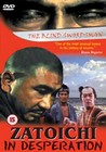 ZATOICHI-IN DESPERATION (DVD)