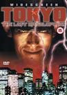 TOKYO-LAST MEGALOPOLIS (LIVE) (DVD)
