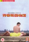NAKED YOUTH (DVD)